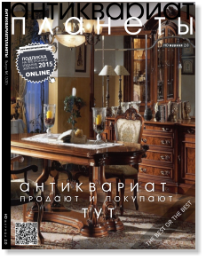 antikvariat_planety_oblojka_issue_1_2015